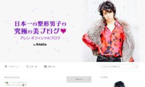 日本一の整形男子の究極の美ブログ・アレンオフィシャルブログ