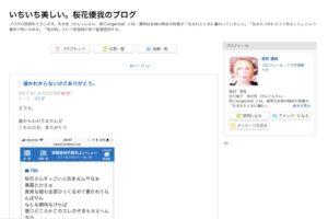 いちいち美しい。桜花優我のブログ