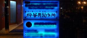 東京銀座で見つけた「粋華男製作所」は男の眉カットとかメイクをしてくれる店だった(結論)