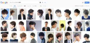 男の眉毛カットが東京では割と常識な理由を考えるうえで重要だった男の髪型について