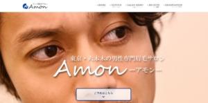メンズ眉毛サロンamonアモンのホームページはこちらから