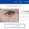 amonアモンの求人サイト