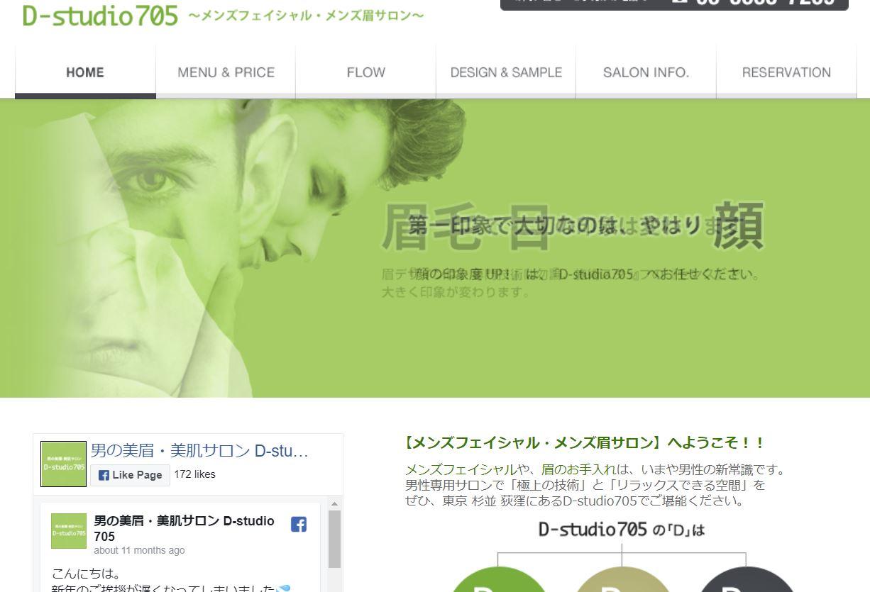 d-studio705のホームページはこちらから