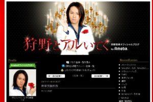 狩野英孝さんのアメーバブログ