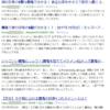 東京都内で眉カット後の印象変化について検索した場合の検索結果
