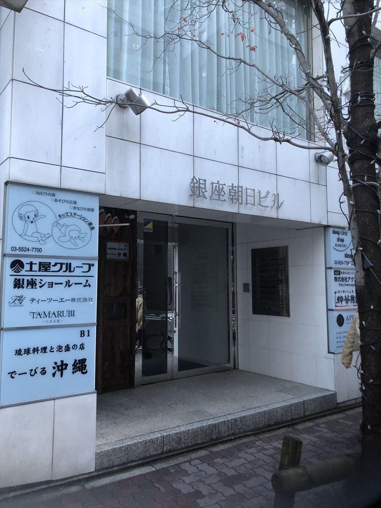 粋華男製作所銀座店は銀座朝日ビルの4階です