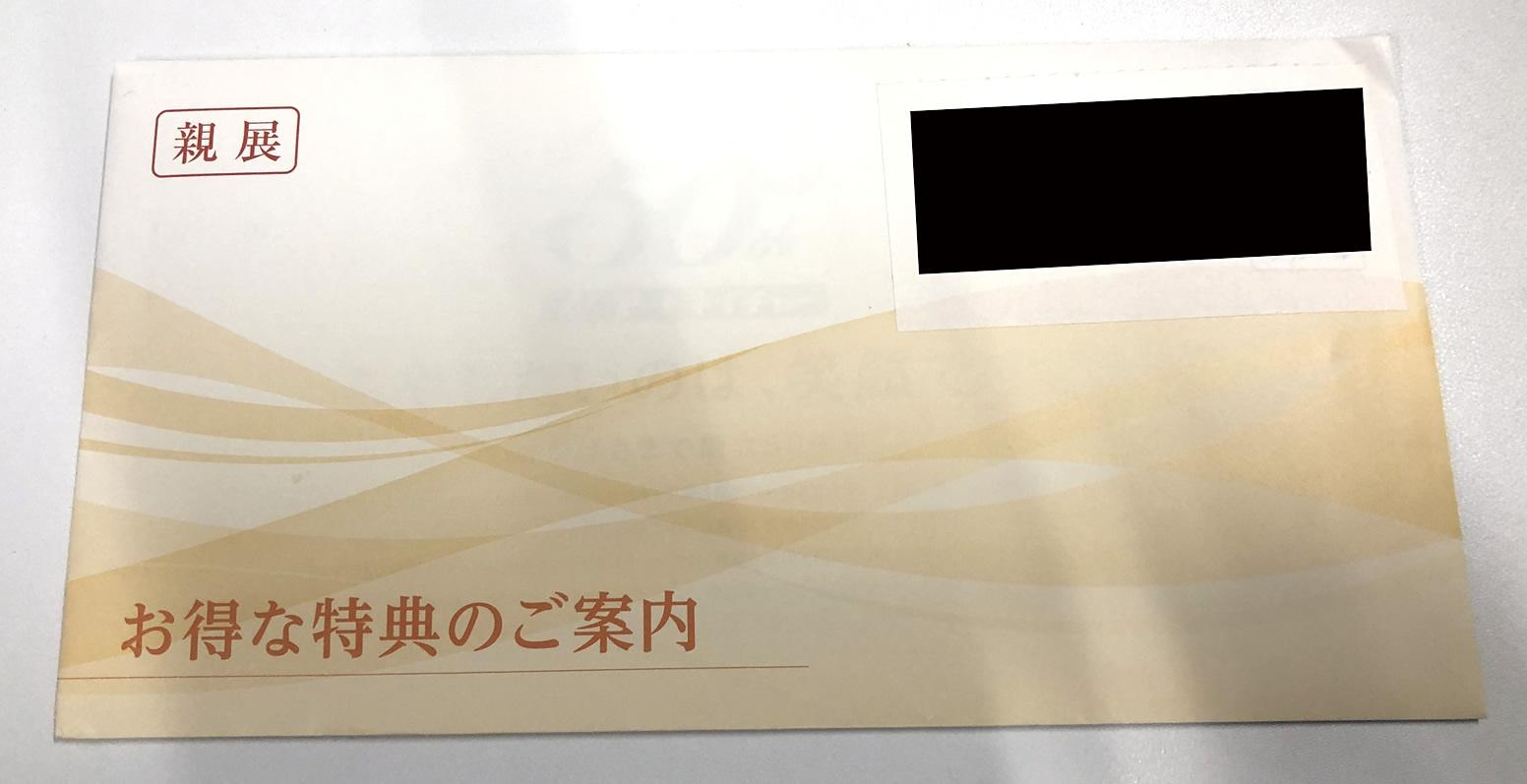 正月早々、僕宛に届いた謎の封筒