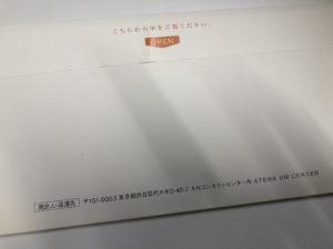 正月早々僕宛に届いた謎の封筒の裏面には「ANコンタクトセンター」と書いてあった