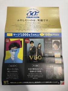 アートネイチャーマープ1000本1万円に今ならさらに100本プラス!!