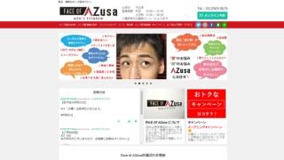 face of Azusa(フェイスオブアズサ)のホームページはこちら