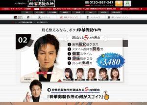 粋華男製作所のホームページ