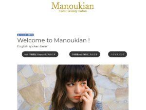 manoukian(マヌキアン)のホームページはこちらから