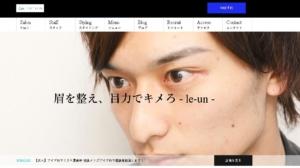 メンズ眉毛サロンle-unルアンのホームページはこちらか