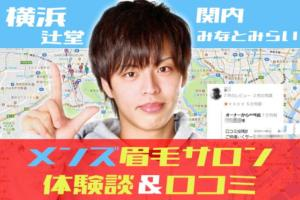 横浜でメンズが通える眉毛サロンの体験や口コミを徹底比較
