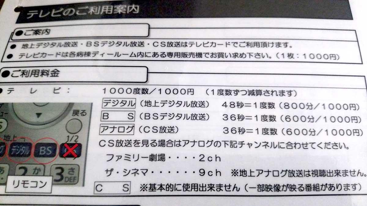 松島病院のテレビ視聴料