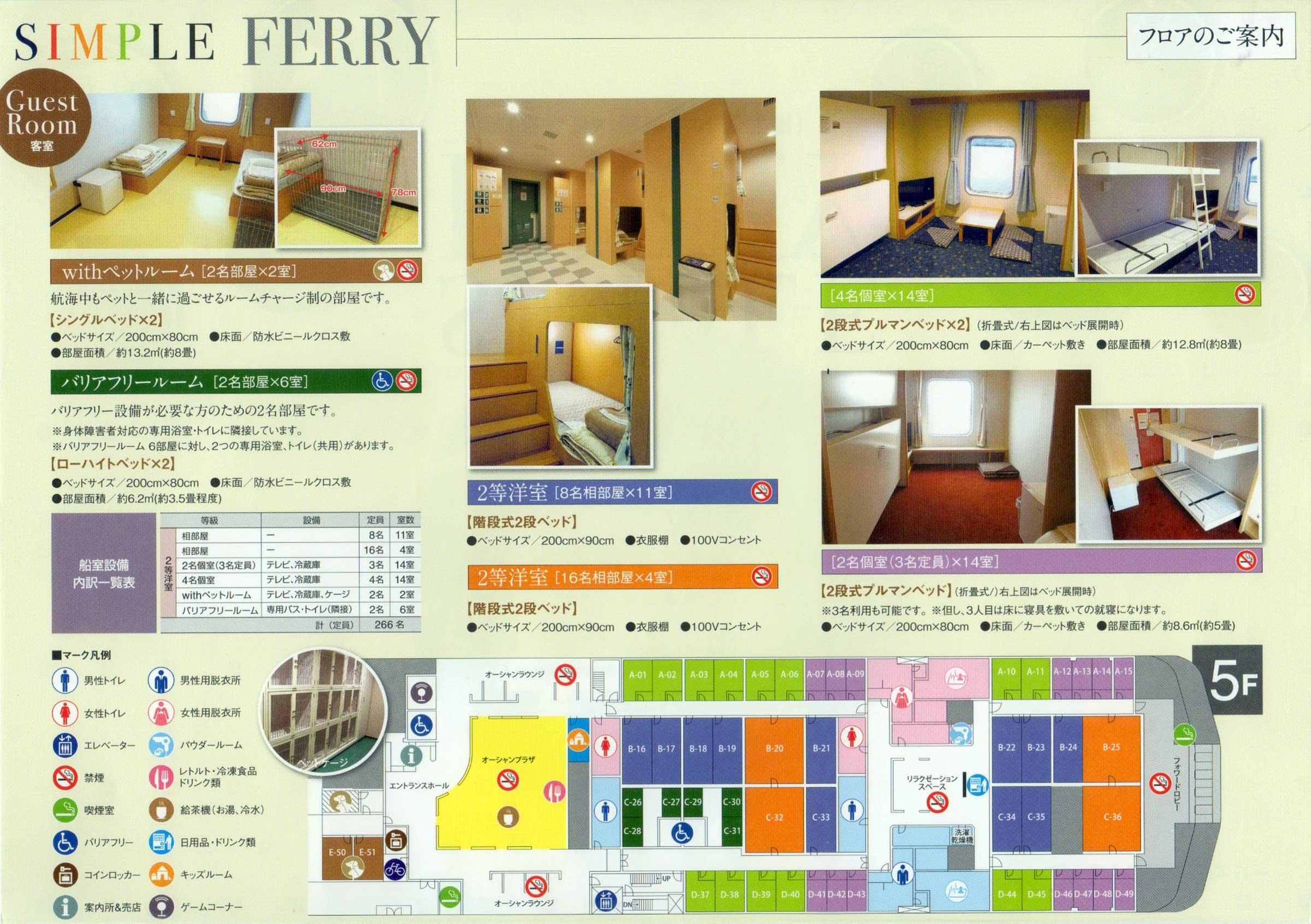 オーシャン東九フェリーの船内の案内図