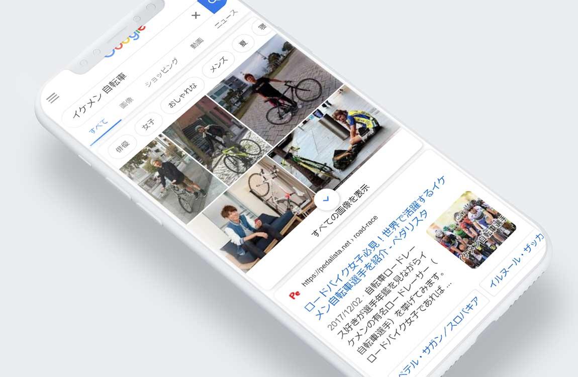 イケメン×自転車