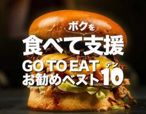 GOTOEATおすすめベスト10