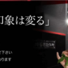 メンズ眉毛&メイク体験レッスンで話題の粋華男製作所(イケメン製作所)の評判と口コ